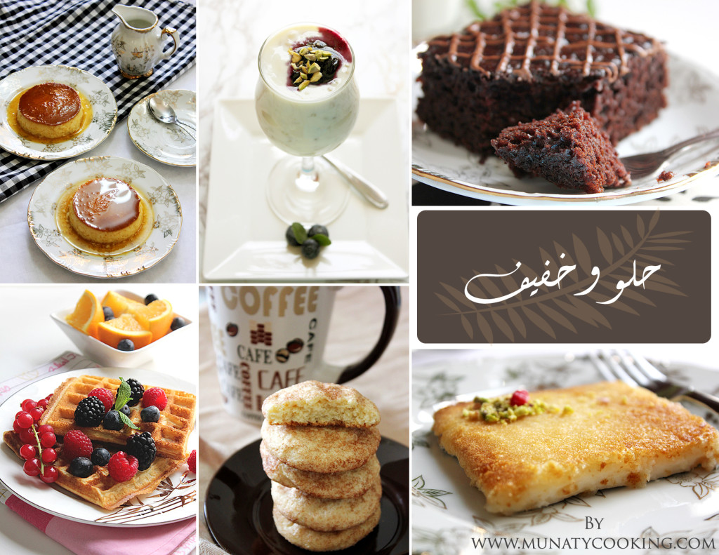 Arabic e cookbook munaty cooking arabic e cookbook forumfinder Choice Image